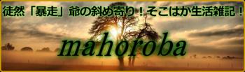 mahoroba top.png